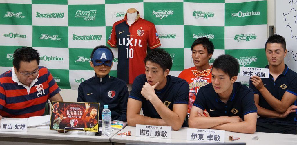 前列左からサッカーキング青山記者、ゲストMC名良橋晃さん、GK櫛引政敏、DF伊東幸敏、後列左:MF三竿健斗、後列右:FW鈴木優磨