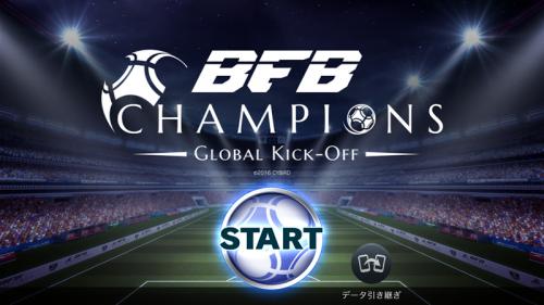 舞台は世界だ! 国を飛び出し世界の猛者と戦える『BFB Champions~Global Kick-Off~』はこんなところが大幅進化!