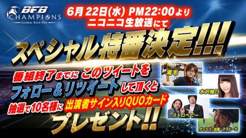 生放送で動く『BFB Champions』をチェック!ニコニコ生放送スペシャル特番本日22時配信&「俺のイレブン」で作成したゲーム紹介PV公開!