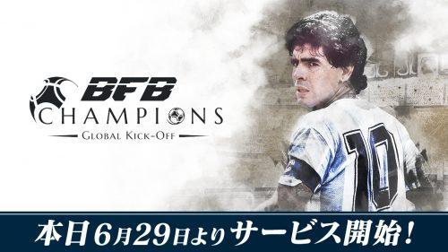 新作『BFB Champions』「日本・香港でサービス開始&公式サイトオープン!