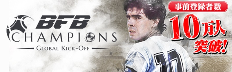 BFB Champ_予約数突破_Maradona_Press_10