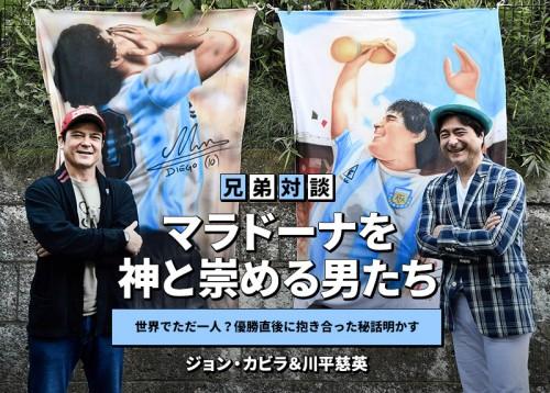 【兄弟対談】ジョン・カビラ&川平慈英~マラドーナを神と崇める男たち~世界でただ一人?優勝直後に抱き合った秘話明かす