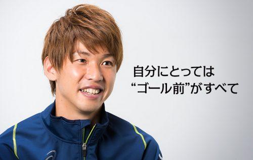 """ケルンFW大迫勇也がシーズンを振り返る「自分にとっては""""ゴール前""""がすべて」"""