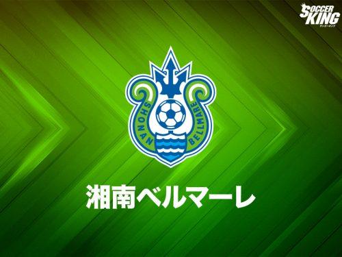 湘南、FWウェズレーを期限付き移籍で獲得…韓国やタイでプレーの24歳