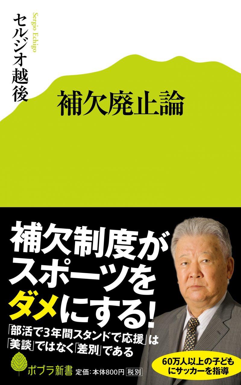 """セルジオ越後流""""教育&スポーツ..."""