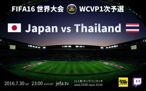 JeFA日本代表が最終予選の切符を懸けて7/30にタイと対戦/FIFA16 世界大会WCVP1次予選