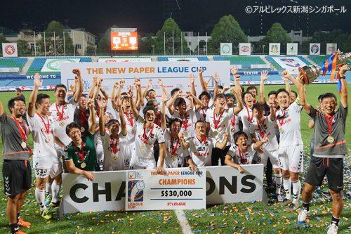アルビレックス新潟S、シンガポール史上初のリーグカップ2連覇達成