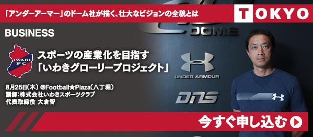 640_280_event_iwaki