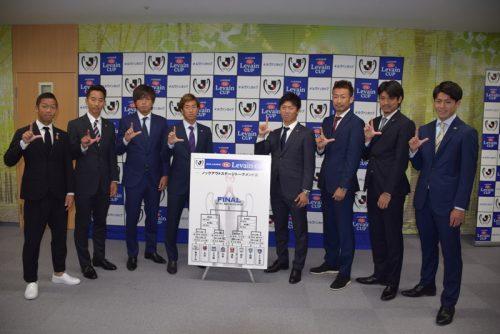 ルヴァン杯組み合わせ決定…3年連続の決勝進出を狙うG大阪は広島と対戦