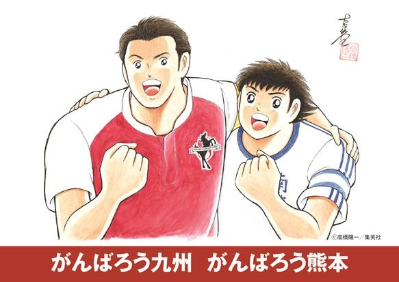 高橋陽一先生が特別に描き下ろしたイラスト入りのカードが、来場者全員に配布される