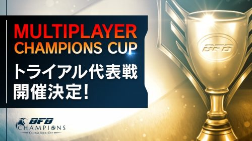 『BFB Champions』でアジア1番を争え!「トライアル代表戦」開催決定&「引き直し6連プレミアムスカウト」登場!