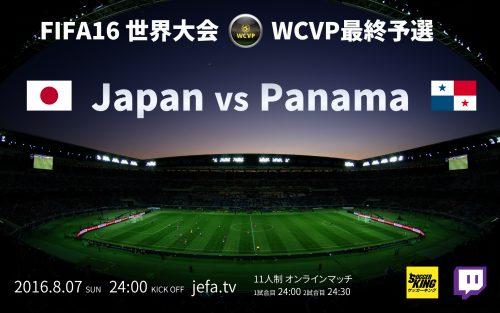 JeFA日本代表が世界大会本戦出場の切符を懸けて8/7にパナマと対戦/FIFA16 世界大会WCVP最終予選
