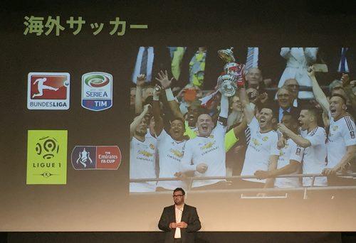 ●『DAZN』がサービス開始、月額1750円で世界20カ国超のリーグが見放題