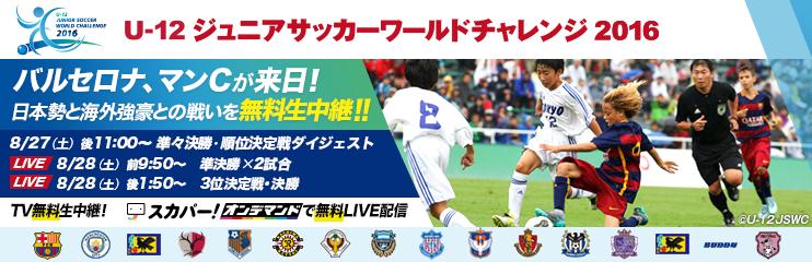 U12JSWC_banner