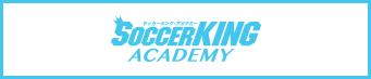 サッカーキング・アカデミー
