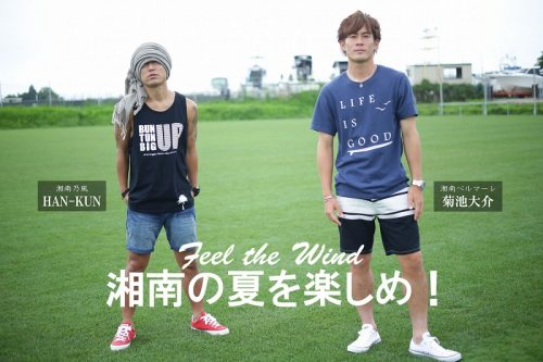 HAN-KUN(湘南乃風)×菊池大介(湘南ベルマーレ)『~Feel the Wind~湘南の夏を楽しめ!』