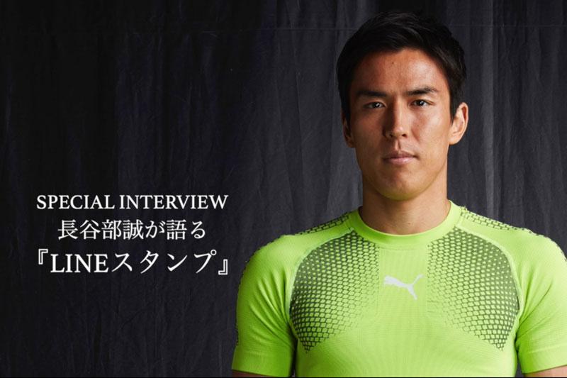 SPECIAL INTERVIEW 長谷部誠が語る『LINEスタンプ』