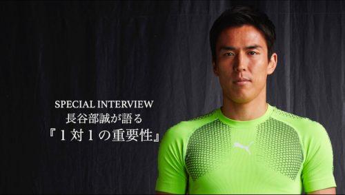 長谷部誠が語る「1対1の重要性」…独占インタビュー動画