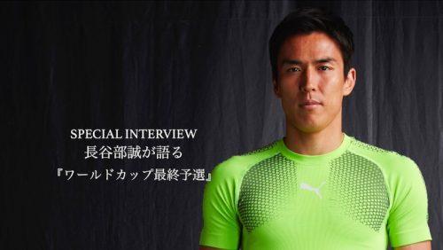長谷部誠が語る「ワールドカップ最終予選」…独占インタビュー動画