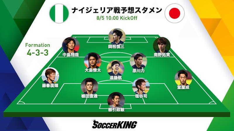 squad-nigeria1