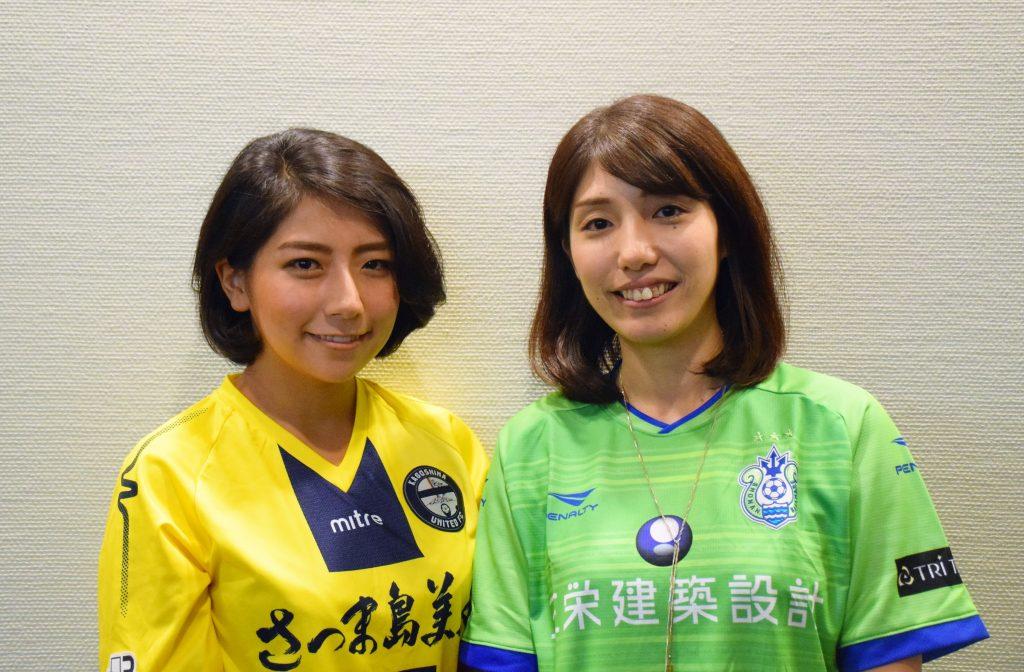 JJ倶楽部をきっかけに、西村彩さん(左)は鹿児島ユナイテッドFCを、間野まりこさn(右)は湘南ベルマーレのサポーターに