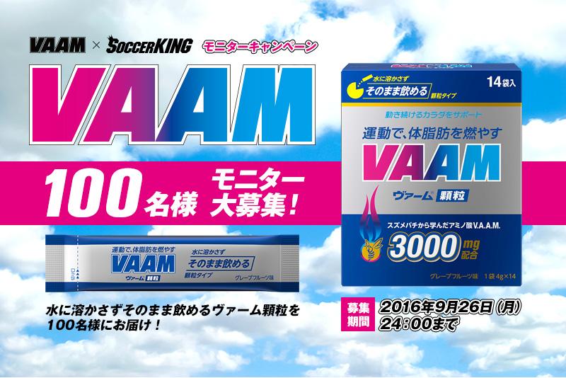 vaam_kiji