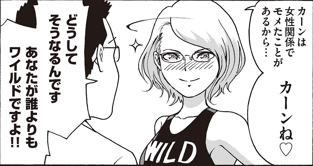 """スポーツバーで働く""""謎の美女""""ナナちゃんも、作品の魅力だ"""