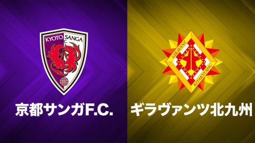 【J2プレビュー】北九州を迎え撃つ京都。勝利へのカギは個と組織の融合