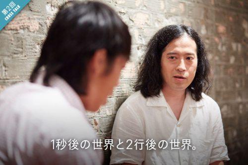 中村憲剛×又吉直樹『僕たち、ちゃんと考えてます。』第2回:1秒後の世界と2行後の世界。