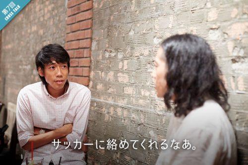 中村憲剛×又吉直樹『僕たち、ちゃんと考えてます。』第7回:サッカーに絡めてくれるなあ。