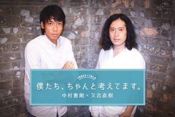 中村憲剛×又吉直樹『僕たち、ちゃんと考えてます。』