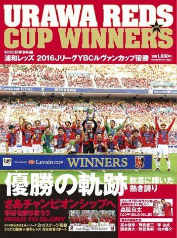 URAWA REDS CUP WINNERS