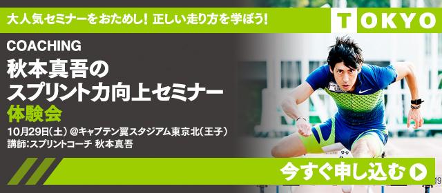 640_280_coaching_akimoto