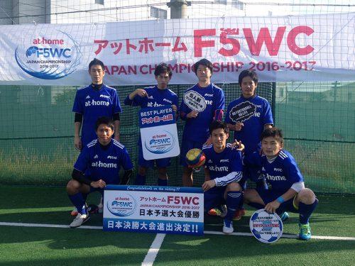 「アットホーム F5WC」関東予選 Stage H…『蹴夏恋』が決勝大会進出決定!