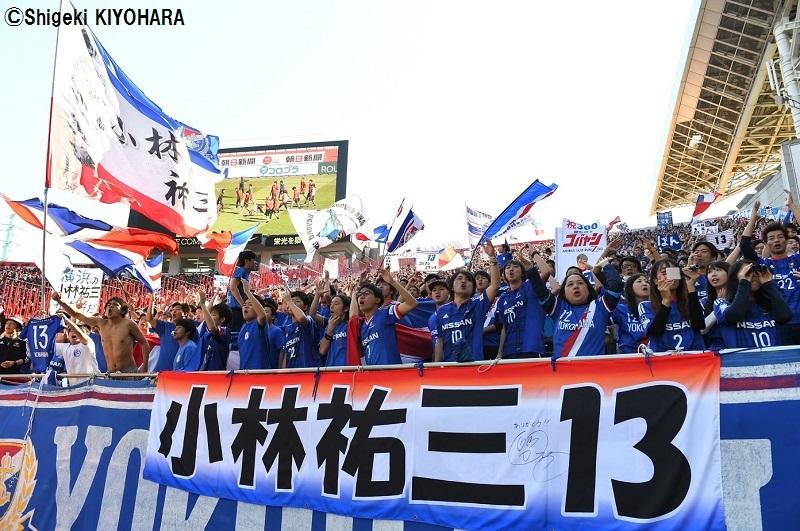 小林へ声援を送る横浜F・マリノスサポーター [写真]=清原茂樹