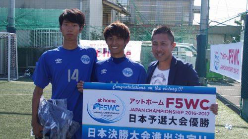 「F5WC」鹿児島予選に前園真聖氏が来場! 決勝大会への切符をつかんだのは『KCFC51 with 熊本』