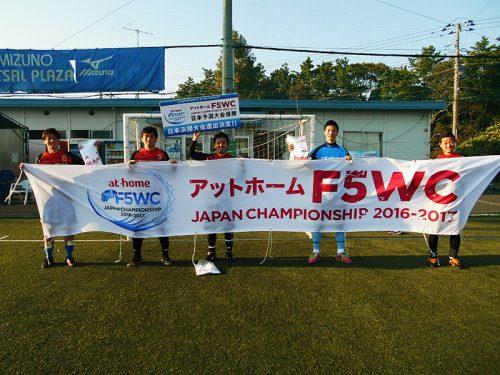「アットホーム F5WC」関東予選 Stage G、元バルドラール浦安の烏丸を擁する『高島アントラーズ』が決勝大会進出決定