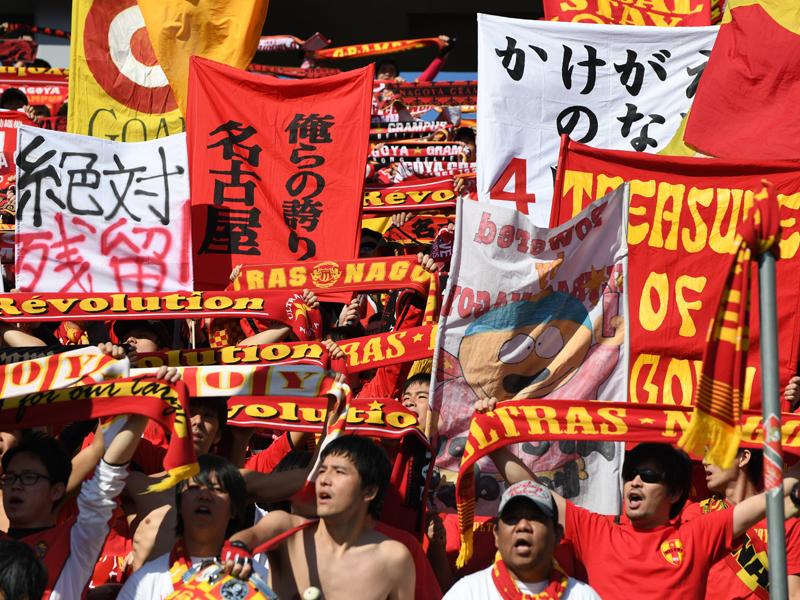 残留を信じて熱い応援を繰り広げた名古屋サポーター [写真]=Getty Images