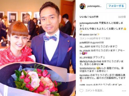 ●長友、女優・平愛梨さんとの結婚を発表! 来年1月29日に入籍へ