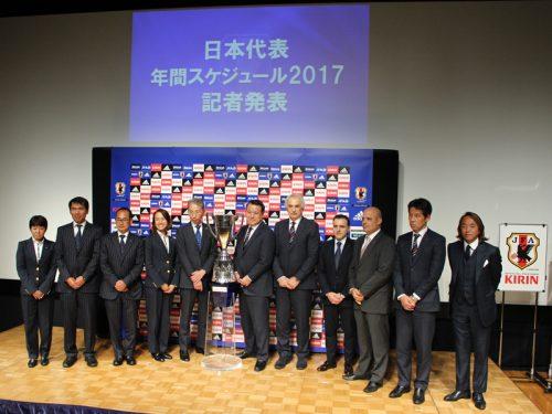 ●日本代表、2017スケジュール発表…W杯最終予選5試合、U20とU17はW杯へ