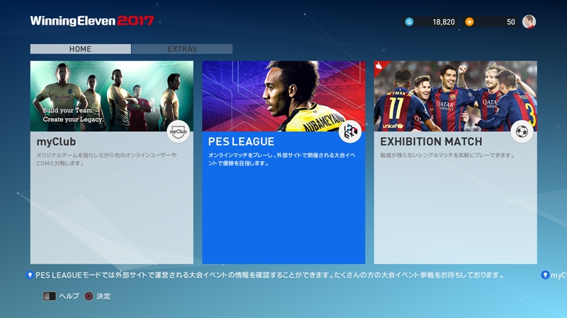 ps4-we2017-lite_main-menu