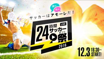 sk24_2016_abema_banner