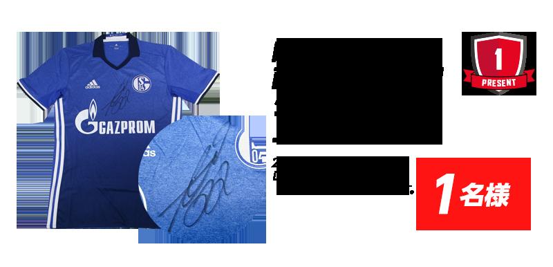 プレゼント1 1名様 内田篤人選手直筆サイン入りシャルケユニフォーム 2016-17シーズンのシャルケ、レプリカユニフォーム(ホーム・Sサイズ)となります。