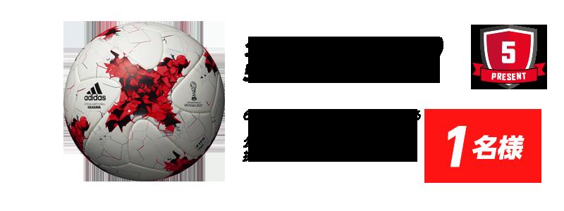 プレゼント5 1名様 クラサバ(KRASAVA)5号球 6枚同一形状パネルで構成されている「クラサバ」は2017年のJリーグ公式試合球として使用されます。提供:株式会社モルテン