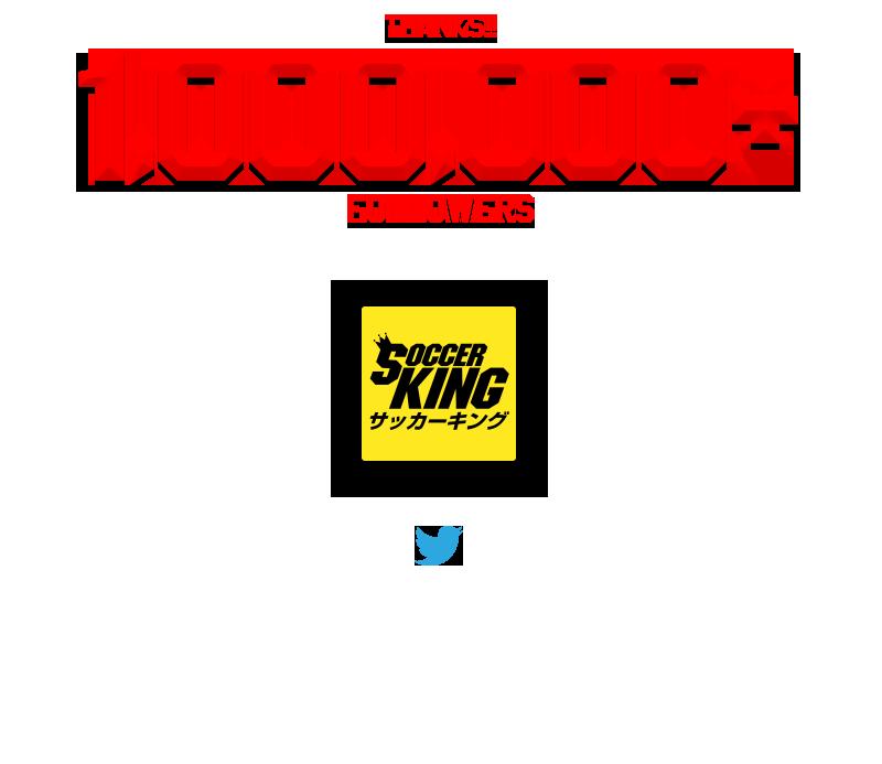 TANKS!! 1,000,000+Follwers Twitterフォロワー100万人達成記念プレゼントキャンペーン