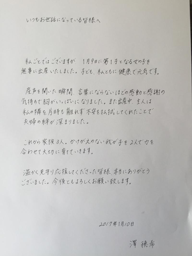 澤さんがファックスにて出産を報告