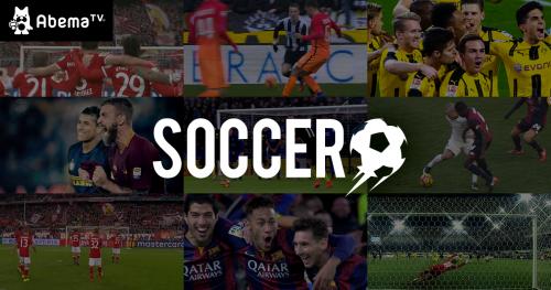 AbemaTVがサッカーチャンネル開設、欧州強豪9クラブの全試合を無料放送