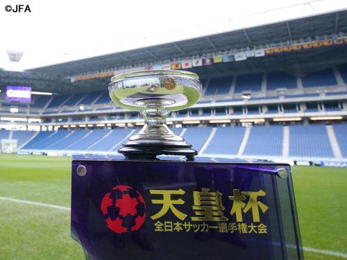 ●天皇杯の試合日程が決定…4月22日に開幕、J1とJ2は2回戦から登場