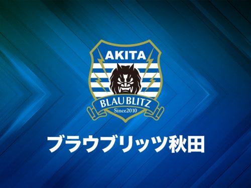 ●J3秋田、U18所属のMF鎌田斗来をトップ2種登録「夢に一歩近づけた」