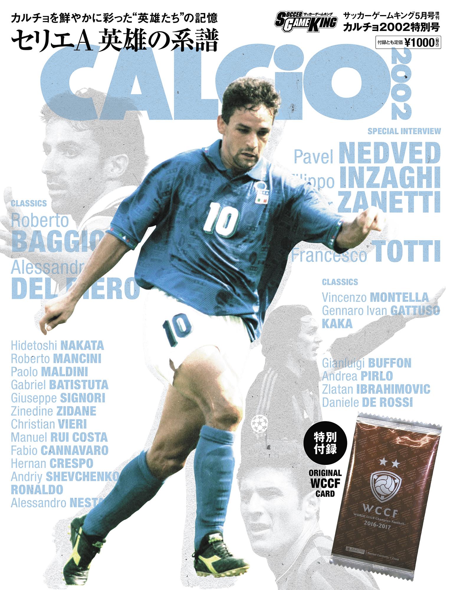 CALCIO22002